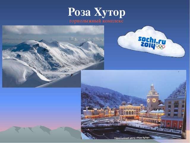 Роза Хутор горнолыжный комплекс
