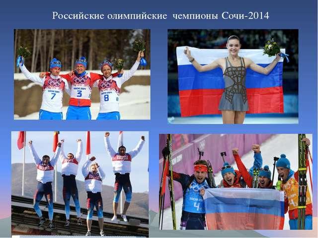 Российские олимпийские чемпионы Сочи-2014