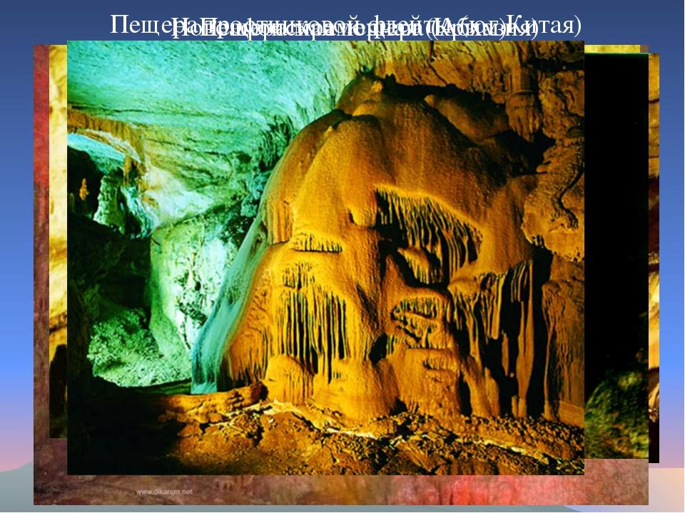 Пещера тростниковой флейты (юг Китая) Новоафонская пещера (Абхазия) Пещера мр...