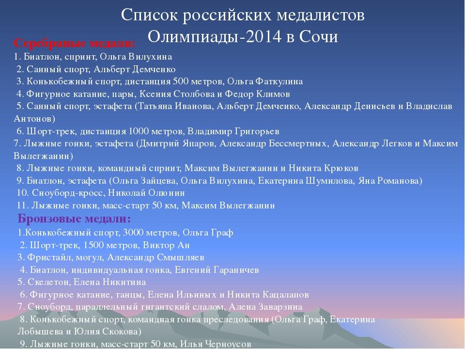 Список российских медалистов Олимпиады-2014 в Сочи Серебряные медали: 1. Биат...