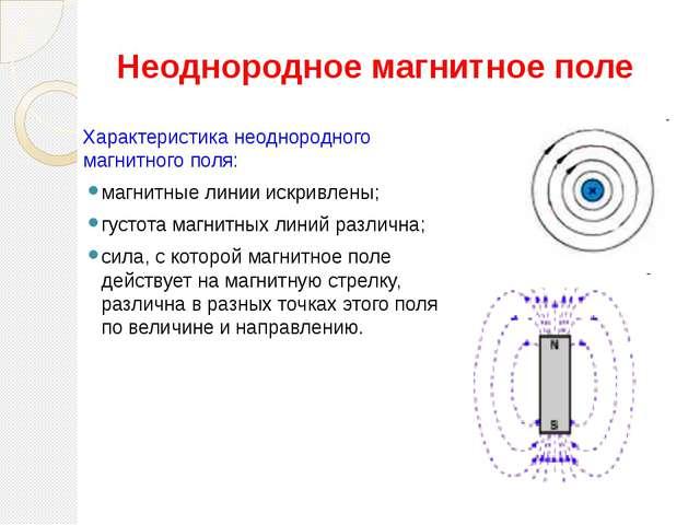 Неоднородное магнитное поле Характеристика неоднородного магнитного поля: маг...
