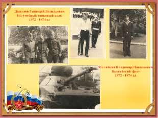 Матяйкин Владимир Николаевич Балтийский флот 1972 - 1974 г.г Цыгулев Геннадий