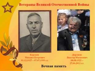 Дорошев Виктор Матвеевич 08.08.1922 – 27.06.2012 г.г. Ветераны Великой Отечес