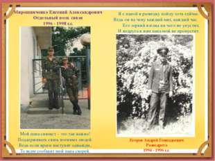 Егоров Андрей Геннадьевич Разведрота 1994 - 1996 г.г. Я с папой в разведку по