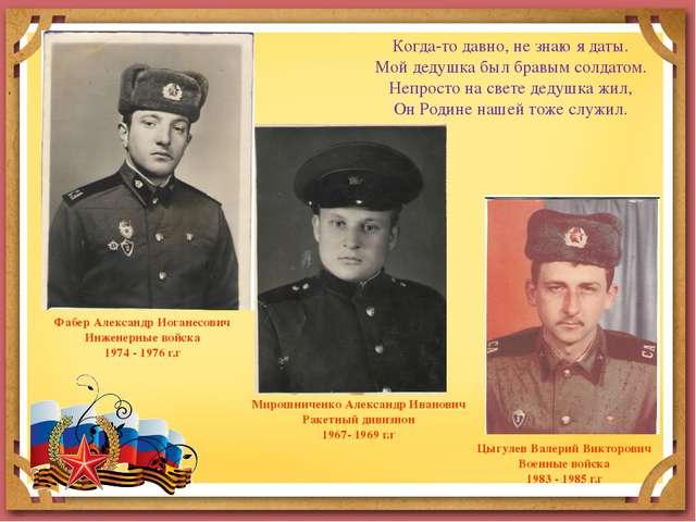 Когда-то давно, не знаю я даты. Мой дедушка был бравым солдатом. Непросто на...