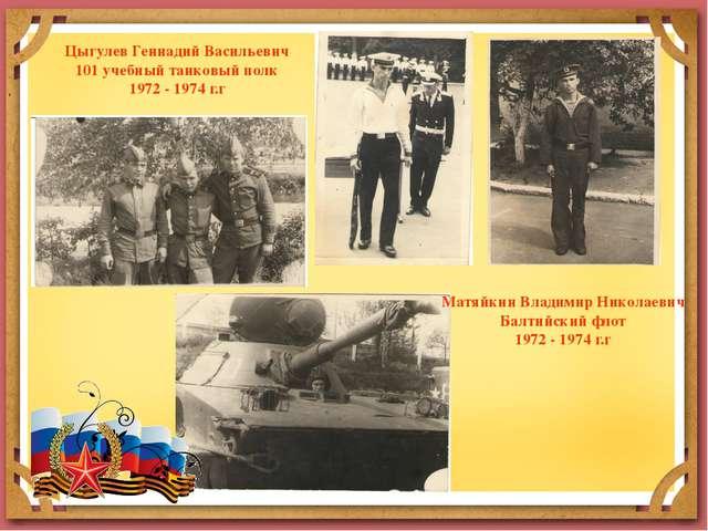 Матяйкин Владимир Николаевич Балтийский флот 1972 - 1974 г.г Цыгулев Геннадий...