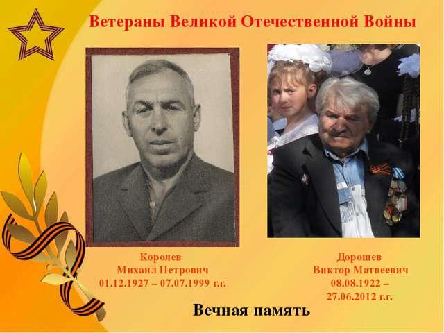 Дорошев Виктор Матвеевич 08.08.1922 – 27.06.2012 г.г. Ветераны Великой Отечес...