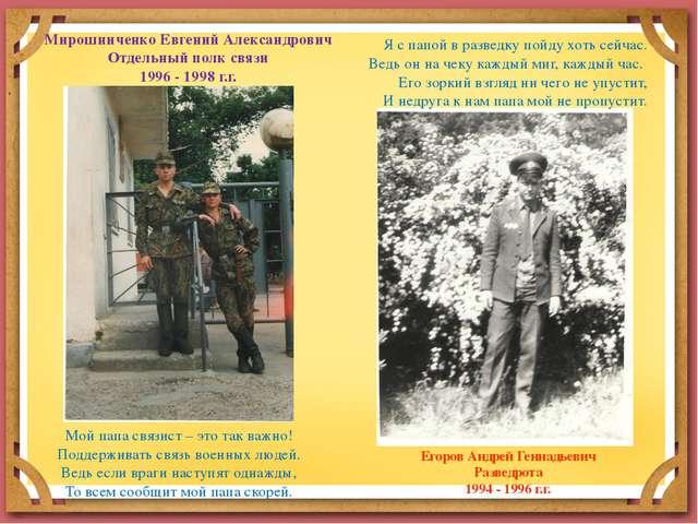 Егоров Андрей Геннадьевич Разведрота 1994 - 1996 г.г. Я с папой в разведку по...