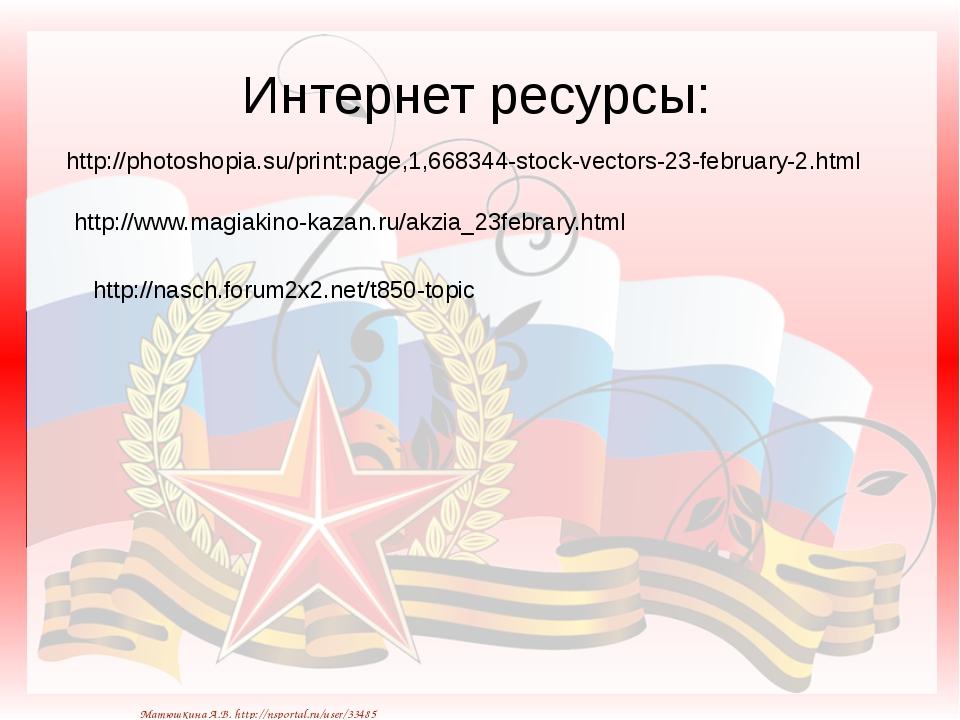 Интернет ресурсы: http://photoshopia.su/print:page,1,668344-stock-vectors-23-...