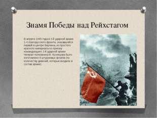 Знамя Победы над Рейхстагом В апреле 1945 года в 3-й ударной армии 1-го Бело