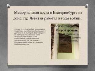 Мемориальная доска в Екатеринбурге на доме, где Левитан работал в годы войны