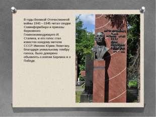 В годы Великой Отечественной войны 1941—1945 читал сводки Совинформбюро и пр