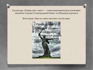 Скульптура «Родина-мать зовёт!» — композиционный центр памятника-ансамбля «Ге