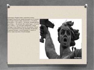 Скульптура «Родина-мать» занесена в книгу рекордов Гиннеса как самая большая