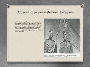 Михаил Егоровым и Мелитон Кантария.  Только третий штурм Рейхстага увенчалс