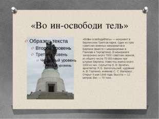 «Во́ин-освободи́тель» «Во́ин-освободи́тель» — монумент в берлинском Трептов-п