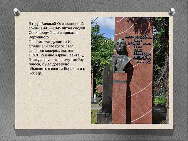 В годы Великой Отечественной войны 1941—1945 читал сводки Совинформбюро и пр...