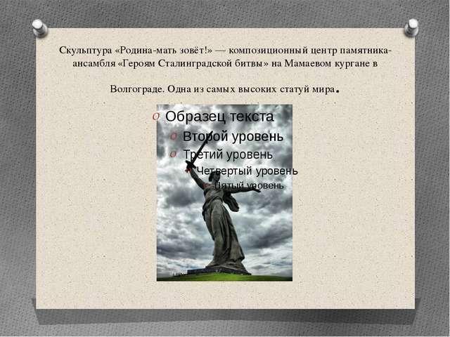Скульптура «Родина-мать зовёт!» — композиционный центр памятника-ансамбля «Ге...