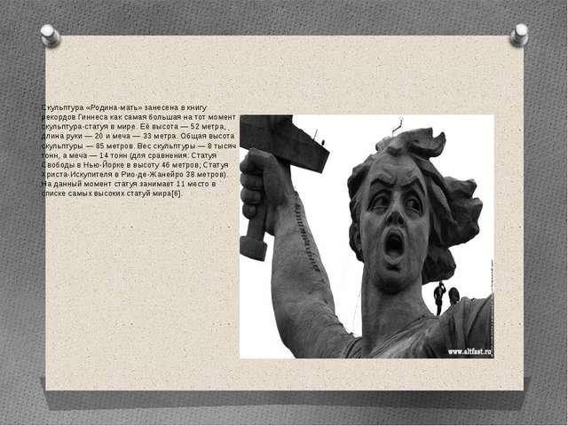 Скульптура «Родина-мать» занесена в книгу рекордов Гиннеса как самая большая...