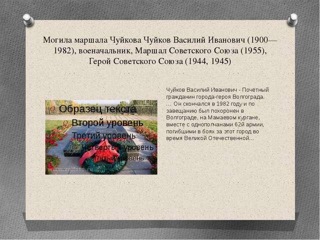 Могила маршала Чуйкова Чуйков Василий Иванович (1900—1982), военачальник, Мар...