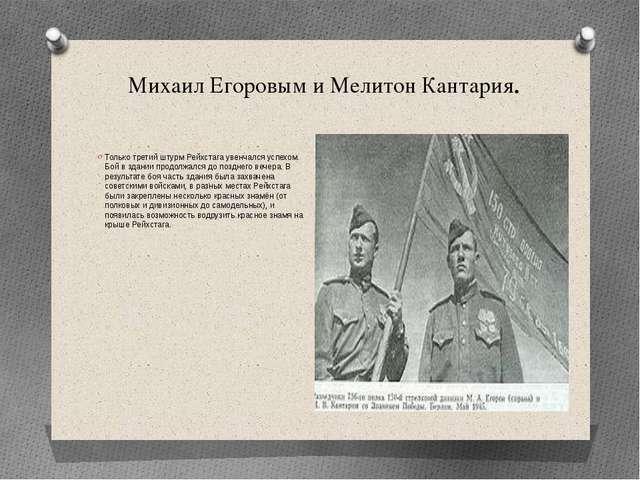 Михаил Егоровым и Мелитон Кантария.  Только третий штурм Рейхстага увенчалс...