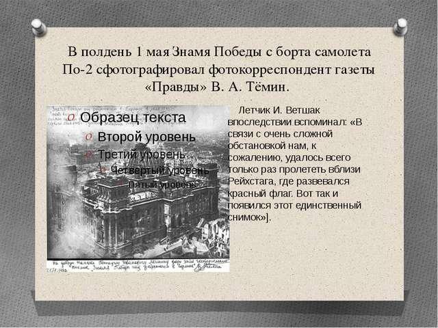 В полдень 1 мая Знамя Победы с борта самолета По-2 сфотографировал фотокоррес...