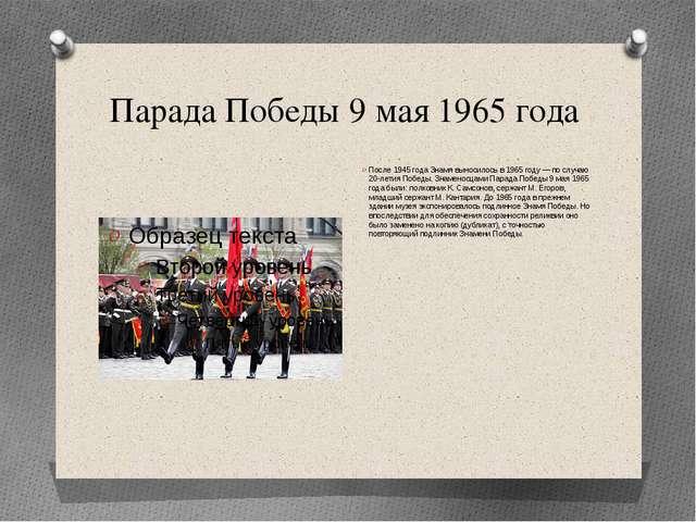Парада Победы 9 мая 1965 года После 1945 года Знамя выносилось в 1965 году —...