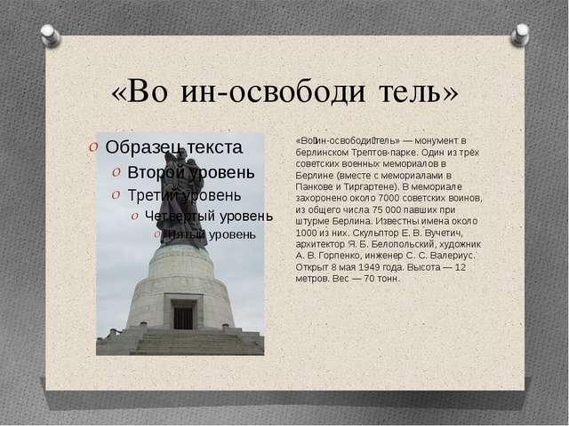 «Во́ин-освободи́тель» «Во́ин-освободи́тель» — монумент в берлинском Трептов-п...