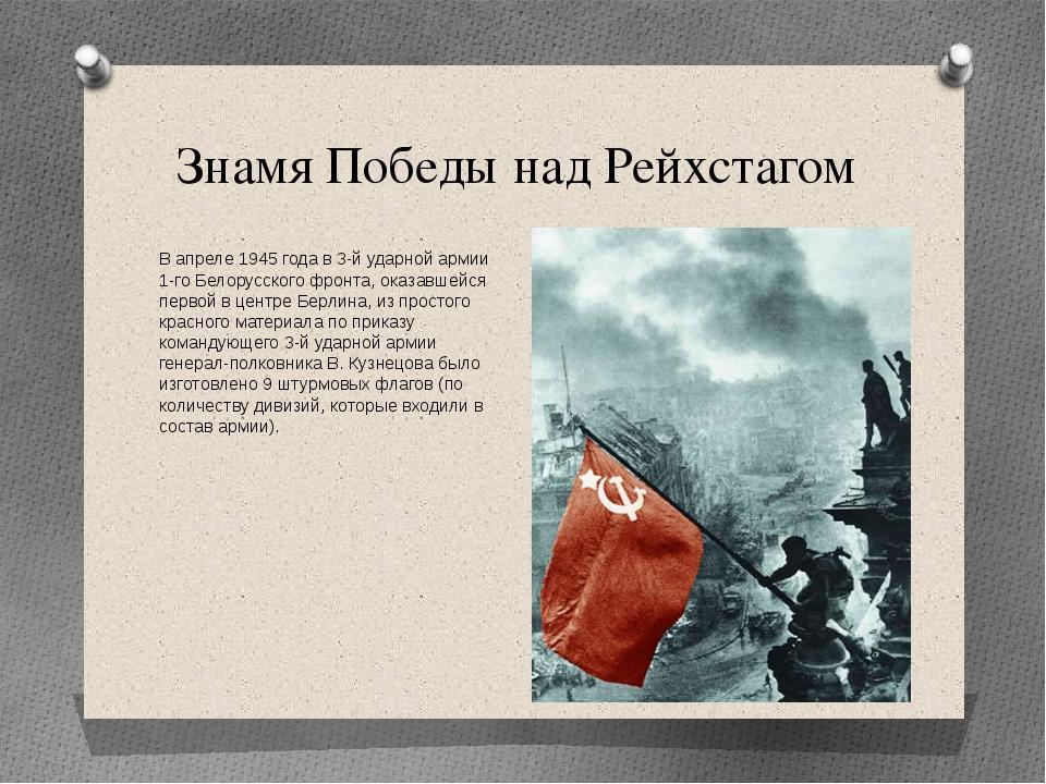 Знамя Победы над Рейхстагом В апреле 1945 года в 3-й ударной армии 1-го Бело...