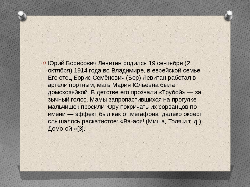 Юрий Борисович Левитан родился 19 сентября (2 октября) 1914 года во Владимир...