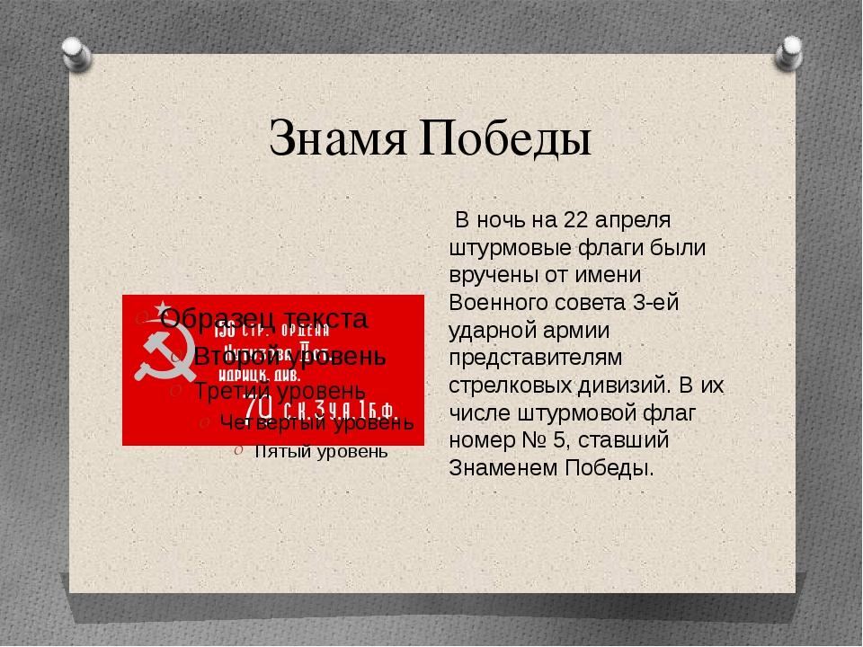 Знамя Победы В ночь на 22 апреля штурмовые флаги были вручены от имени Военно...