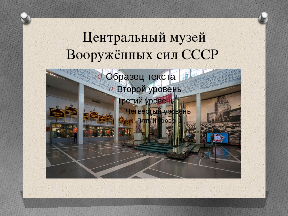 Центральный музей Вооружённых сил СССР