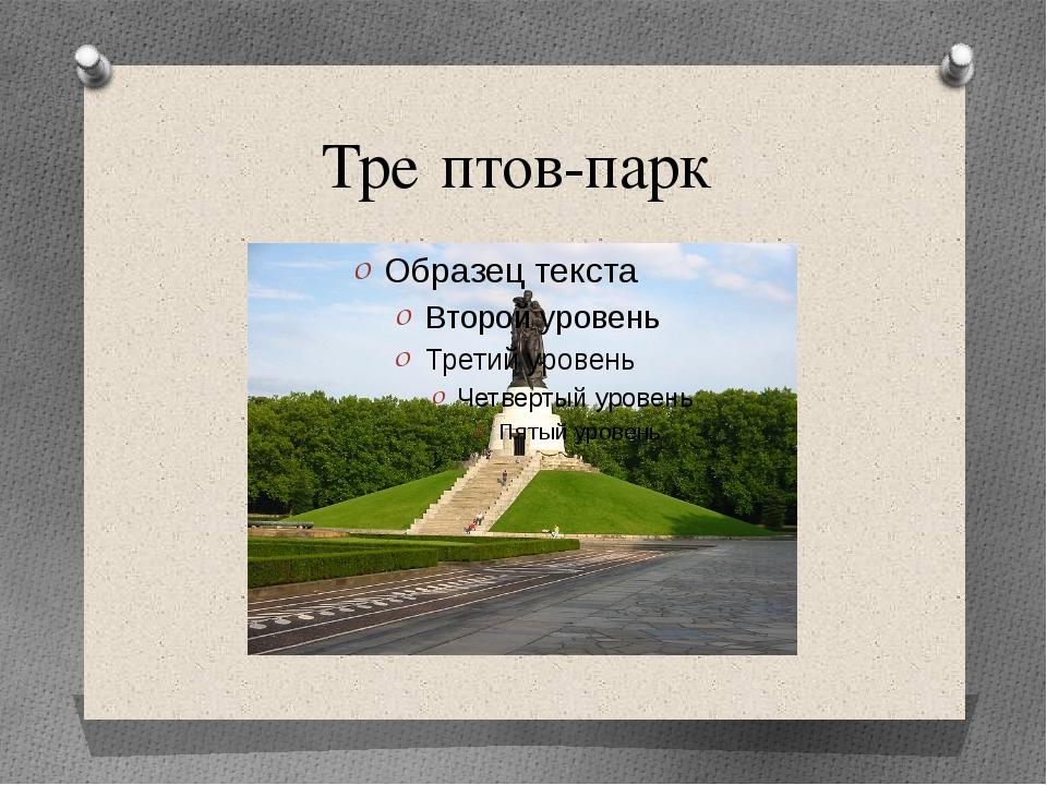 Тре́птов-парк