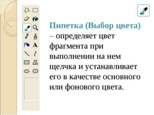 Пипетка (Выбор цвета) – определяет цвет фрагмента при выполнении на нем щелчк