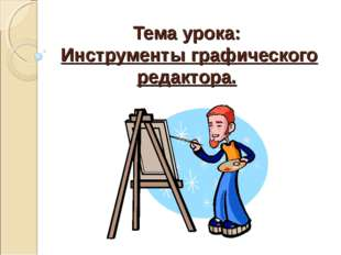 Тема урока: Инструменты графического редактора.