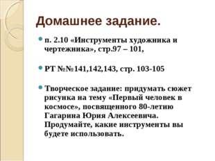 Домашнее задание. п. 2.10 «Инструменты художника и чертежника», стр.97 – 101,