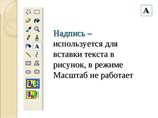 Надпись – используется для вставки текста в рисунок, в режиме Масштаб не рабо...