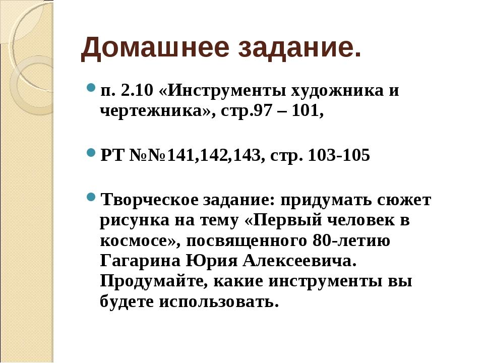 Домашнее задание. п. 2.10 «Инструменты художника и чертежника», стр.97 – 101,...