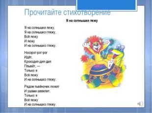 Прочитайте стихотворение Я на солнышке лежу Янасолнышке лежу, Янасолнышко