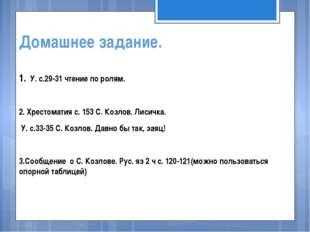Домашнее задание. 1. У. с.29-31 чтение по ролям.  2. Хрестоматия с. 153 С. К