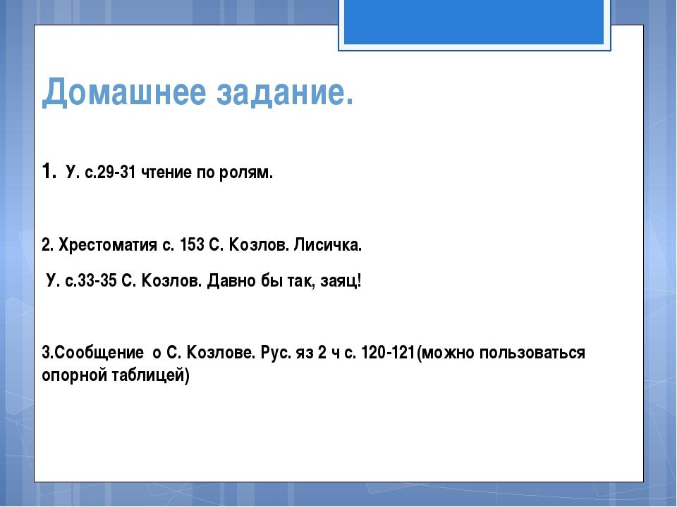 Домашнее задание. 1. У. с.29-31 чтение по ролям.  2. Хрестоматия с. 153 С. К...