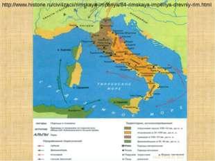http://www.historie.ru/civilizacii/rimskaya-imperiya/84-rimskaya-imperiya-dre