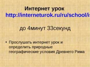 Интернет урок http://interneturok.ru/ru/school/istoriya/5-klass/drevniy-im/dr
