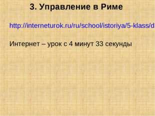 3. Управление в Риме http://interneturok.ru/ru/school/istoriya/5-klass/drevni
