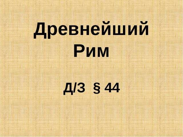 Древнейший Рим Д/З § 44