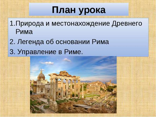 План урока 1.Природа и местонахождение Древнего Рима 2. Легенда об основании...