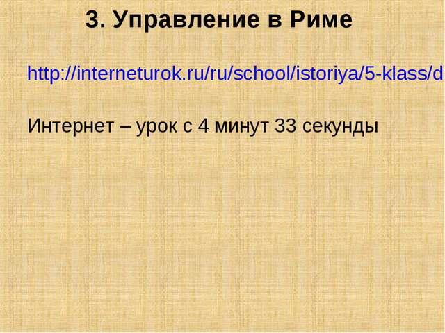 3. Управление в Риме http://interneturok.ru/ru/school/istoriya/5-klass/drevni...