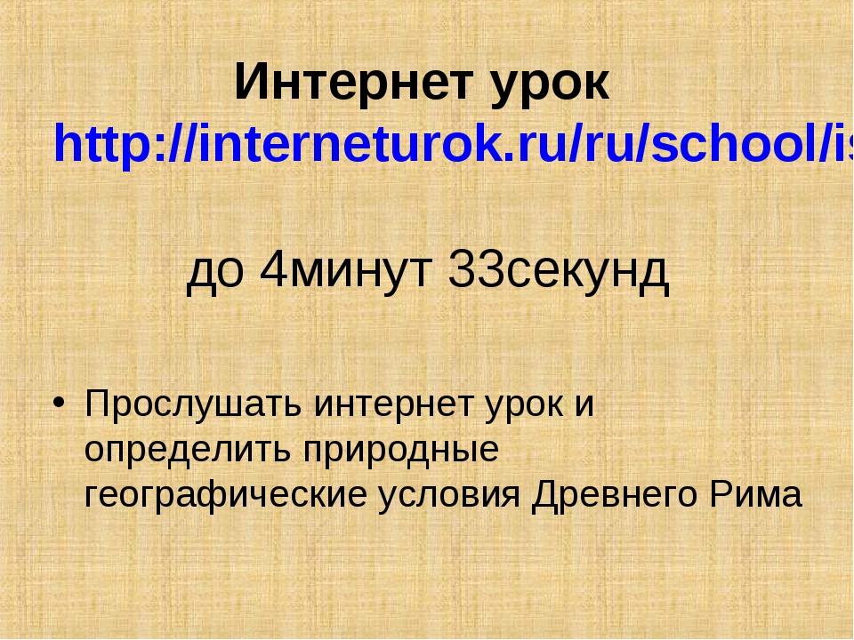 Интернет урок http://interneturok.ru/ru/school/istoriya/5-klass/drevniy-im/dr...