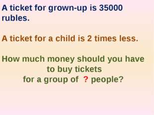 A ticket for grown-up is 35000 rubles. A ticket for a child is 2 times less.