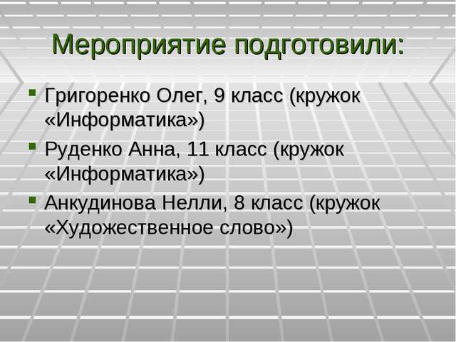 Мероприятие подготовили: Григоренко Олег, 9 класс (кружок «Информатика») Руде...